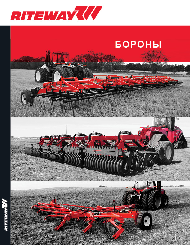 RiteWay Harrows HCD Brochure RUSSIAN pg1